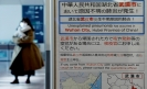 New coronavirus strain behind China pneumonia outbreak